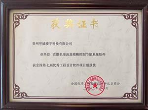 第七届优秀工程技术软件项目银质奖.jpg